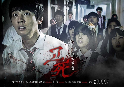 Death Bell 2 (Film) Death Bell 2 | ...
