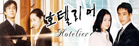 Hotelier / 2001 / G�ney Kore / Online Dizi �zle